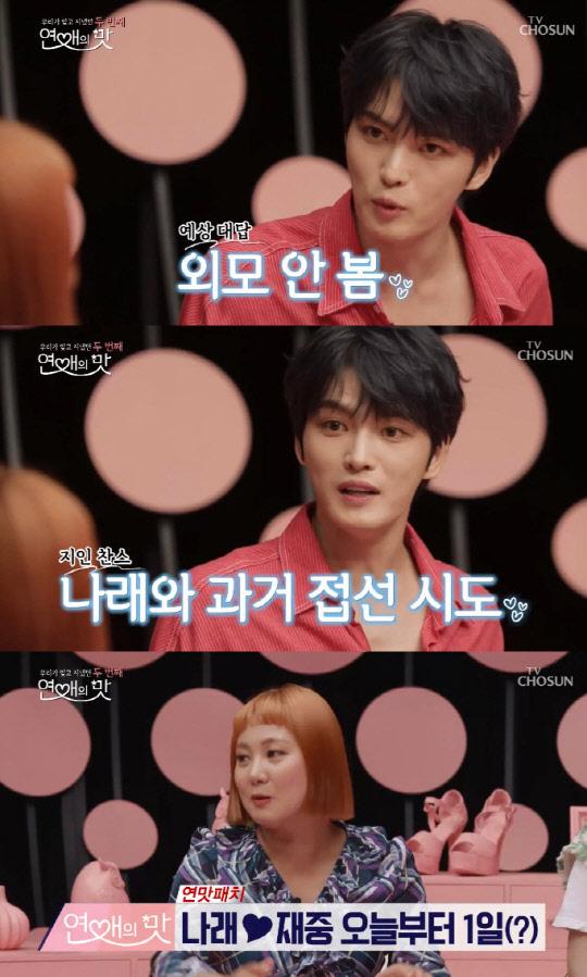 """`연애의맛2` 김재중 """"박나래 같은 매력적인 사람 좋아"""""""